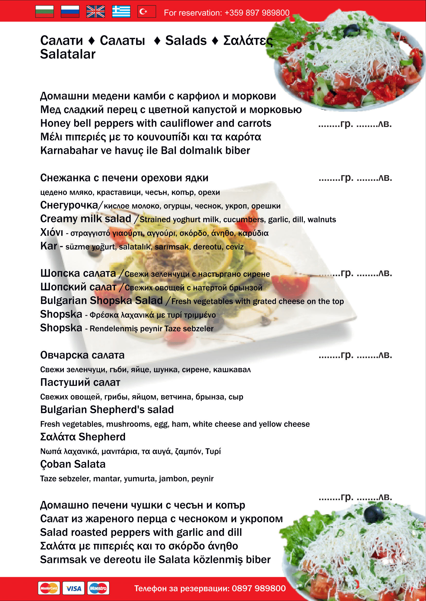 menu_restaurant_restorant_panorama_pamporovo_03