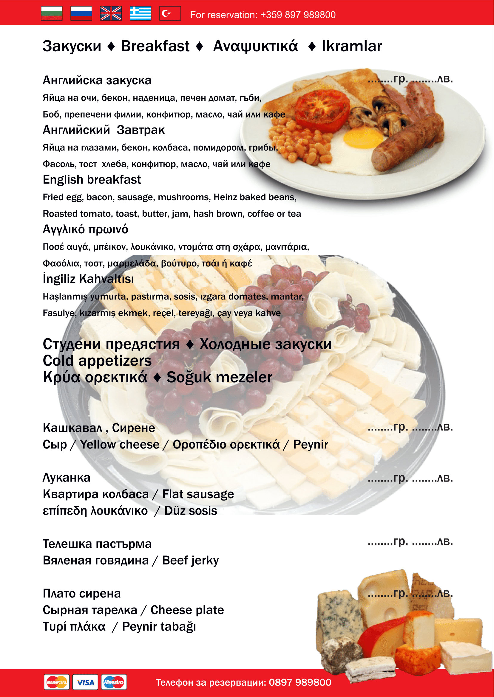menu_restaurant_restorant_panorama_pamporovo_06