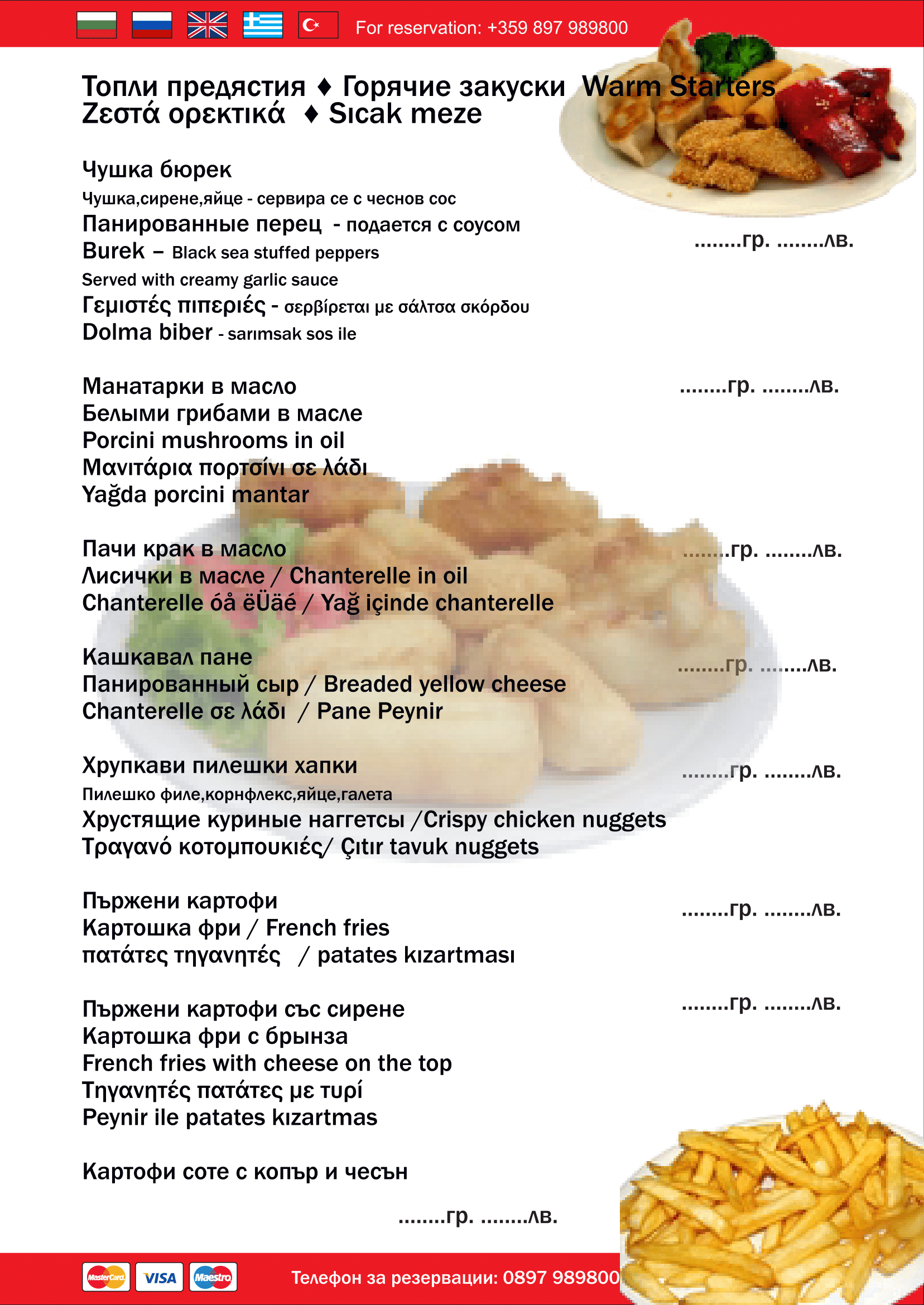 menu_restaurant_restorant_panorama_pamporovo_07