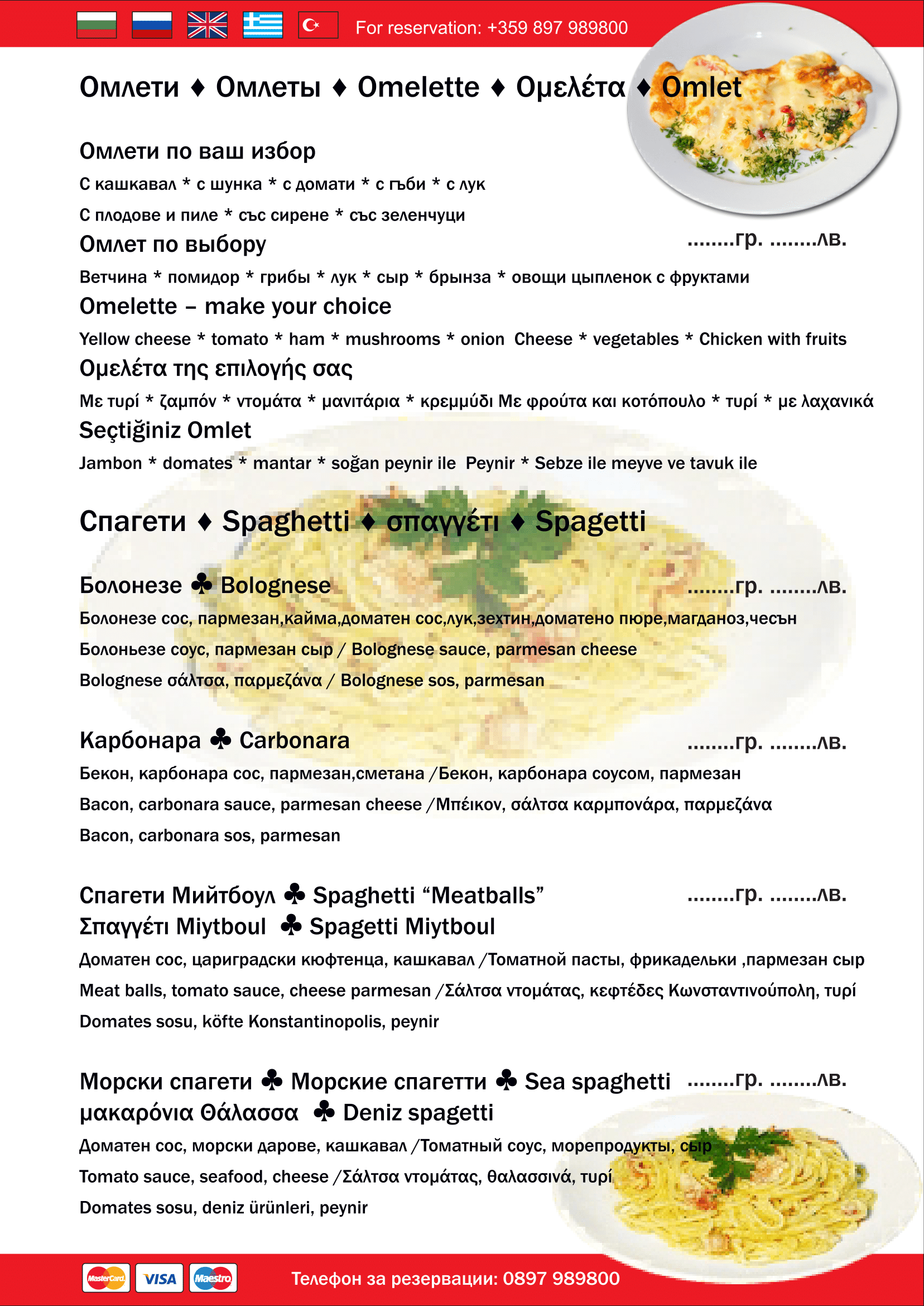 menu_restaurant_restorant_panorama_pamporovo_09