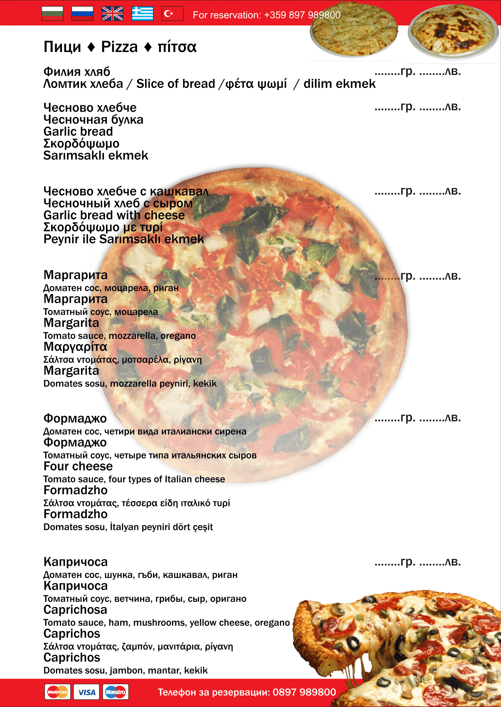 menu_restaurant_restorant_panorama_pamporovo_10