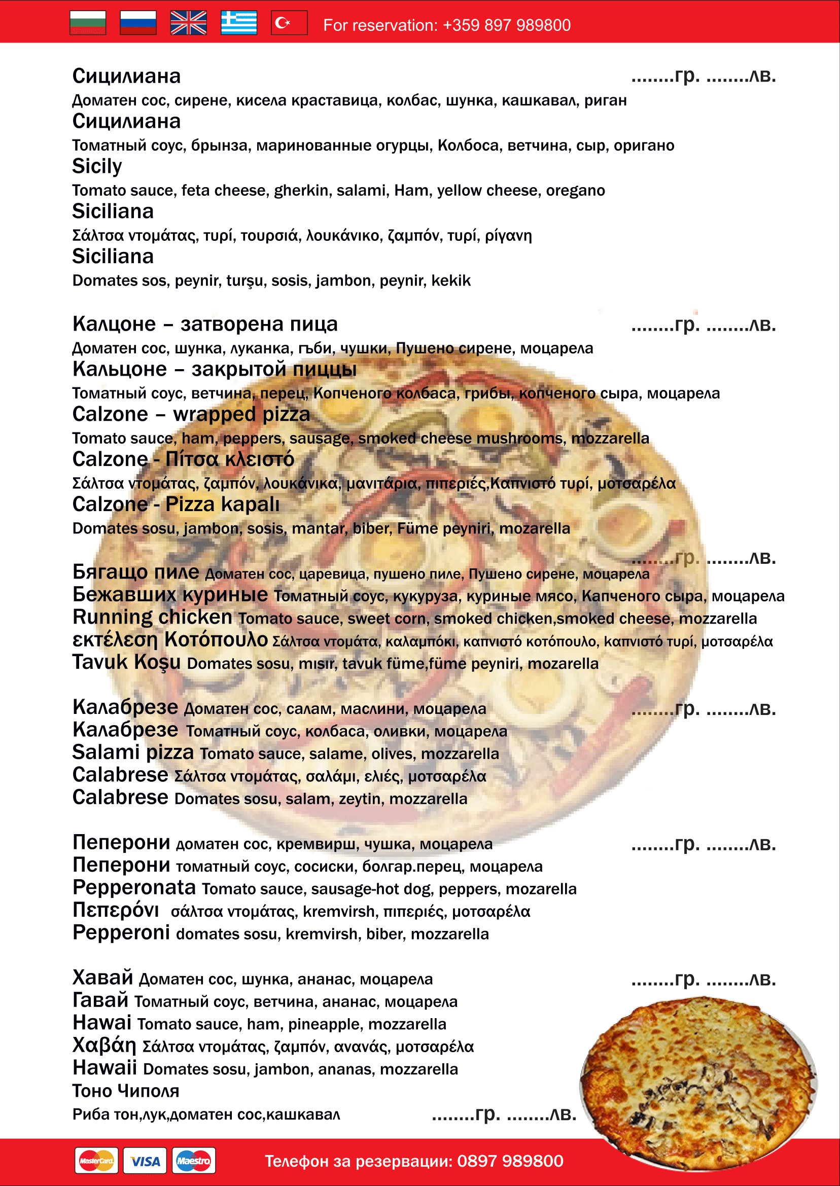 menu_restaurant_restorant_panorama_pamporovo_11