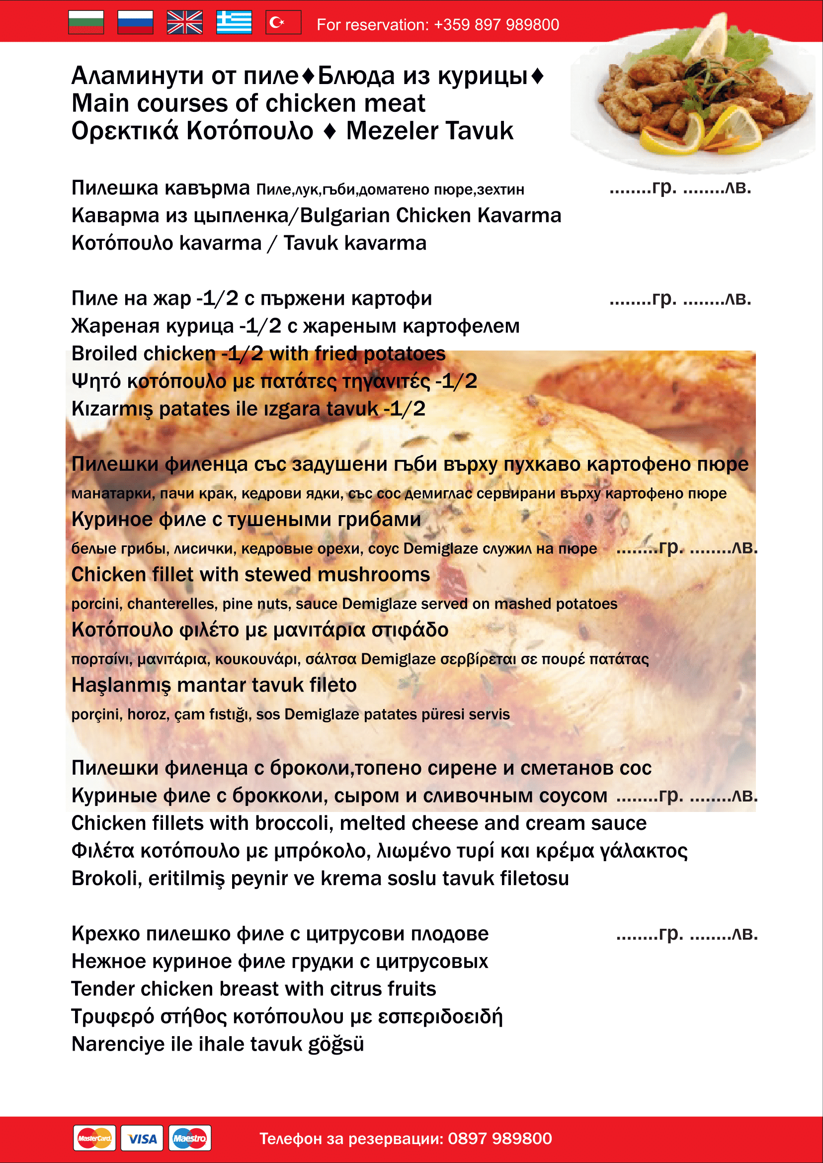 menu_restaurant_restorant_panorama_pamporovo_12