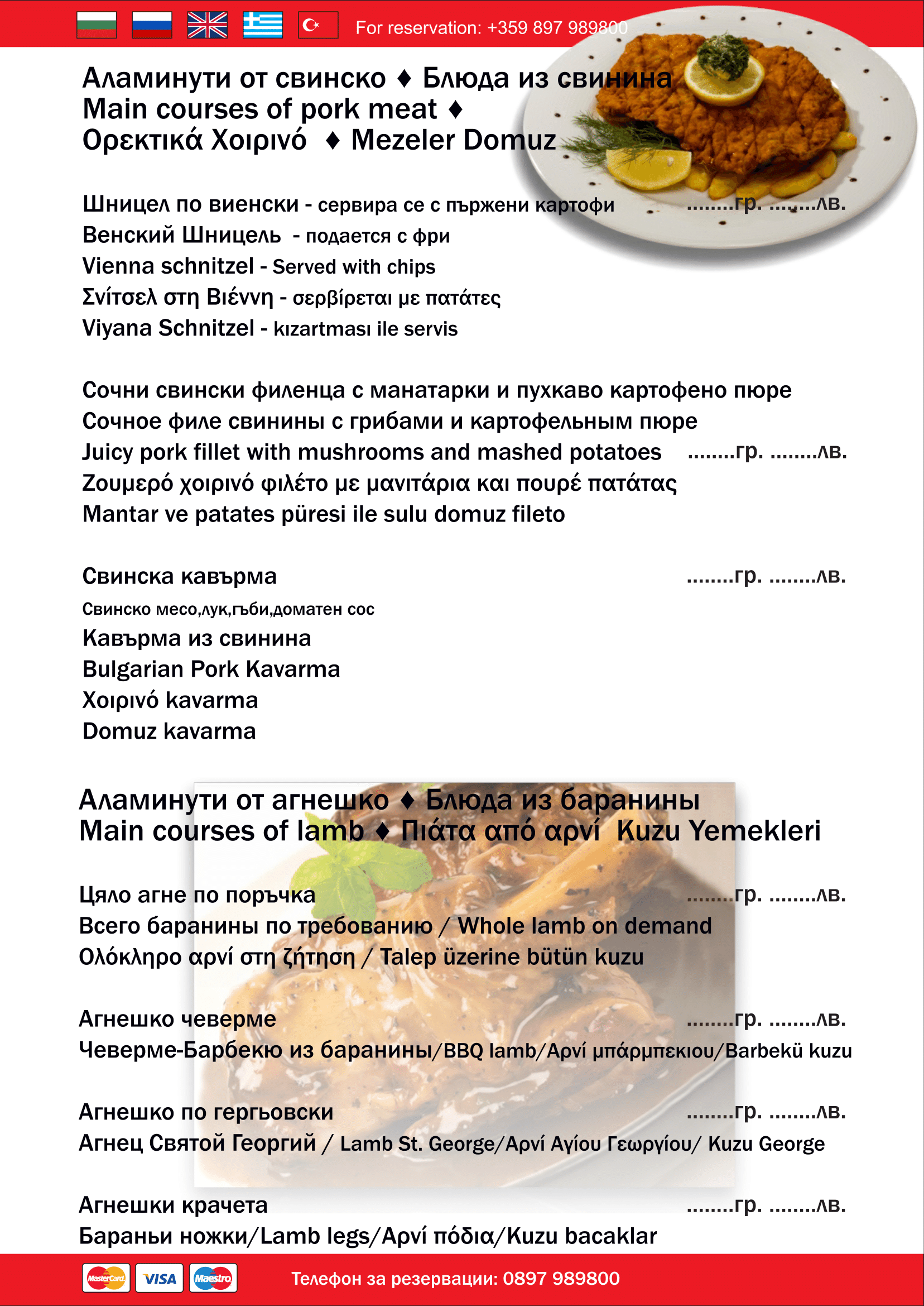 menu_restaurant_restorant_panorama_pamporovo_13