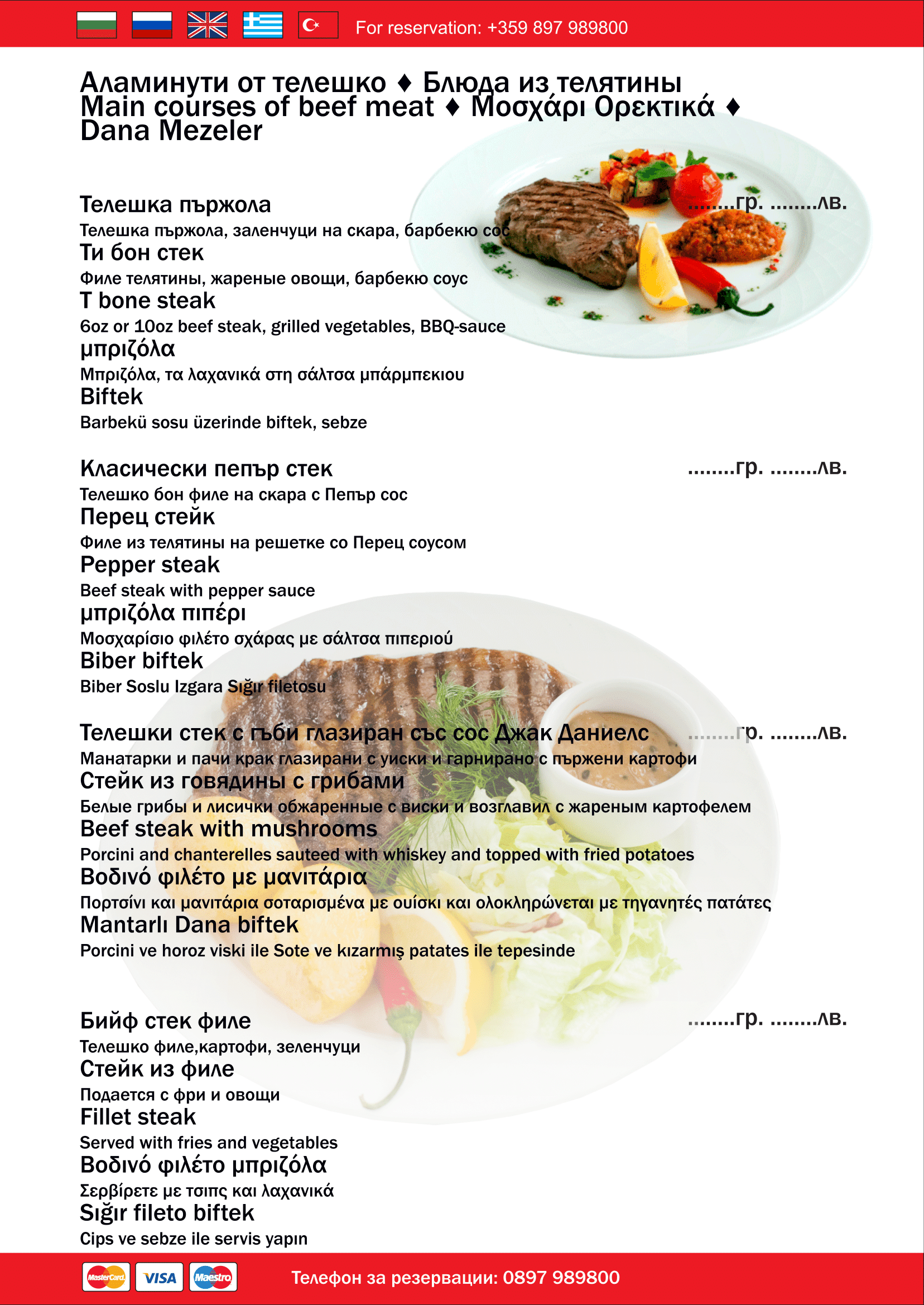 menu_restaurant_restorant_panorama_pamporovo_14