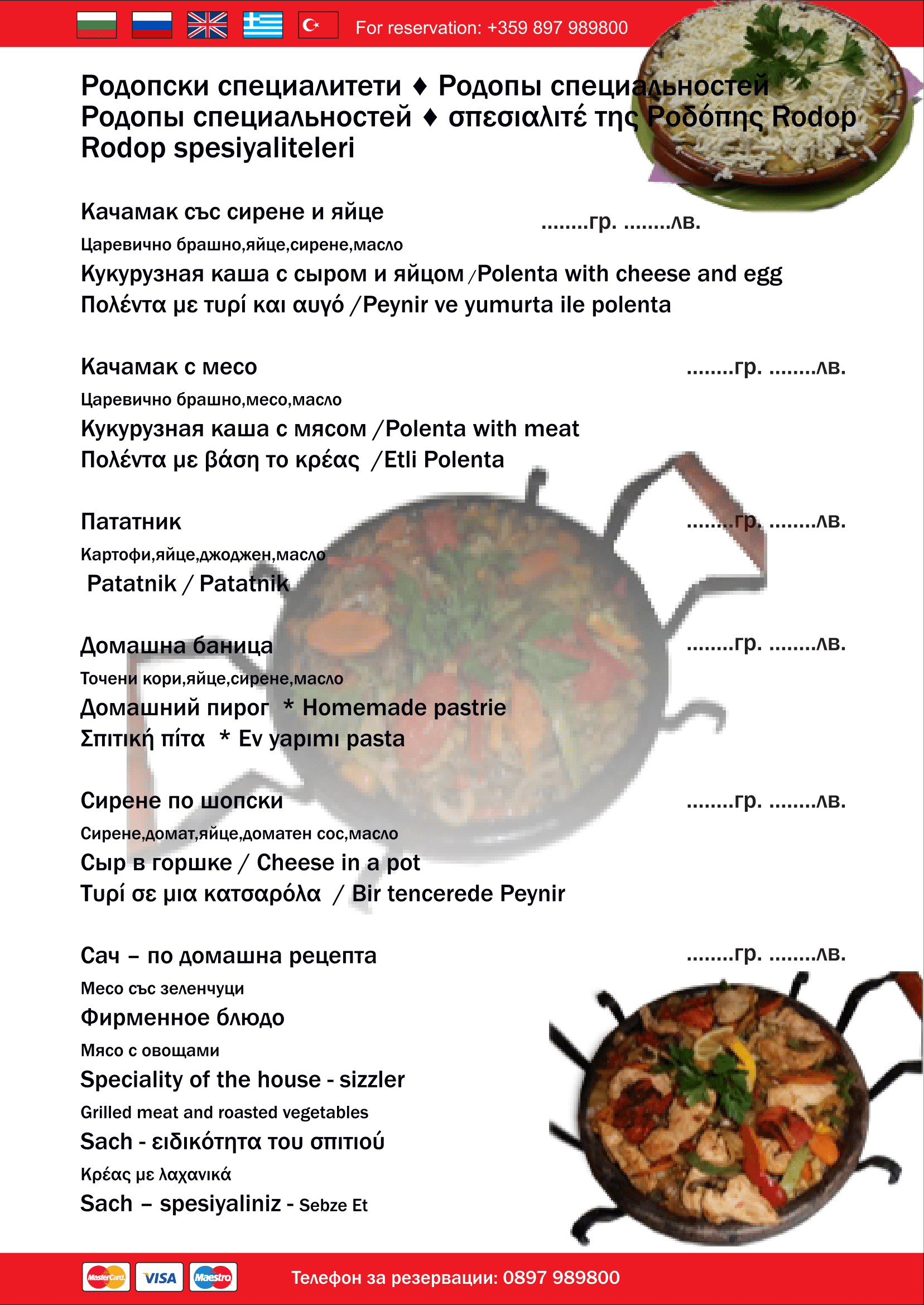 menu_restaurant_restorant_panorama_pamporovo_15