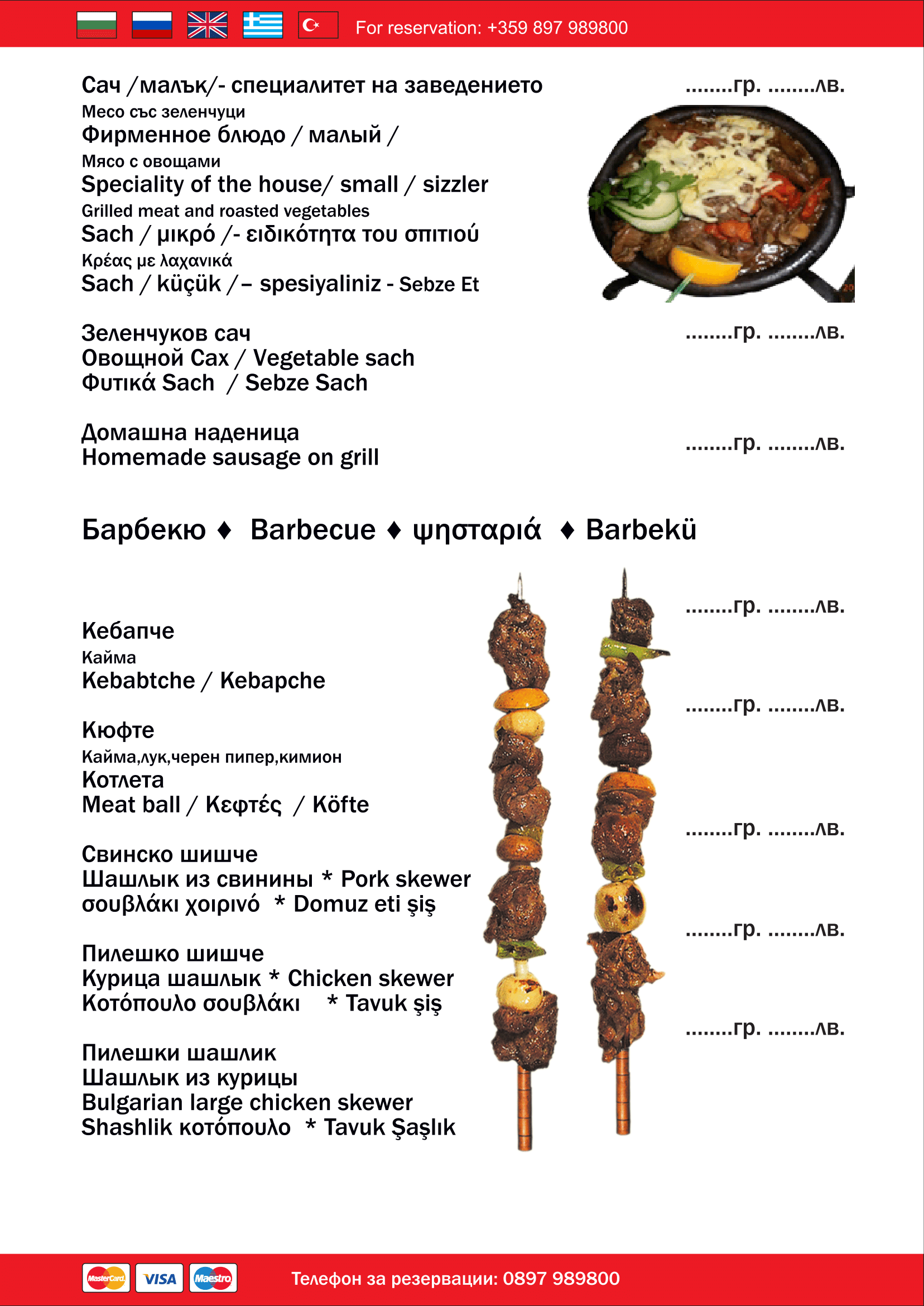 menu_restaurant_restorant_panorama_pamporovo_16