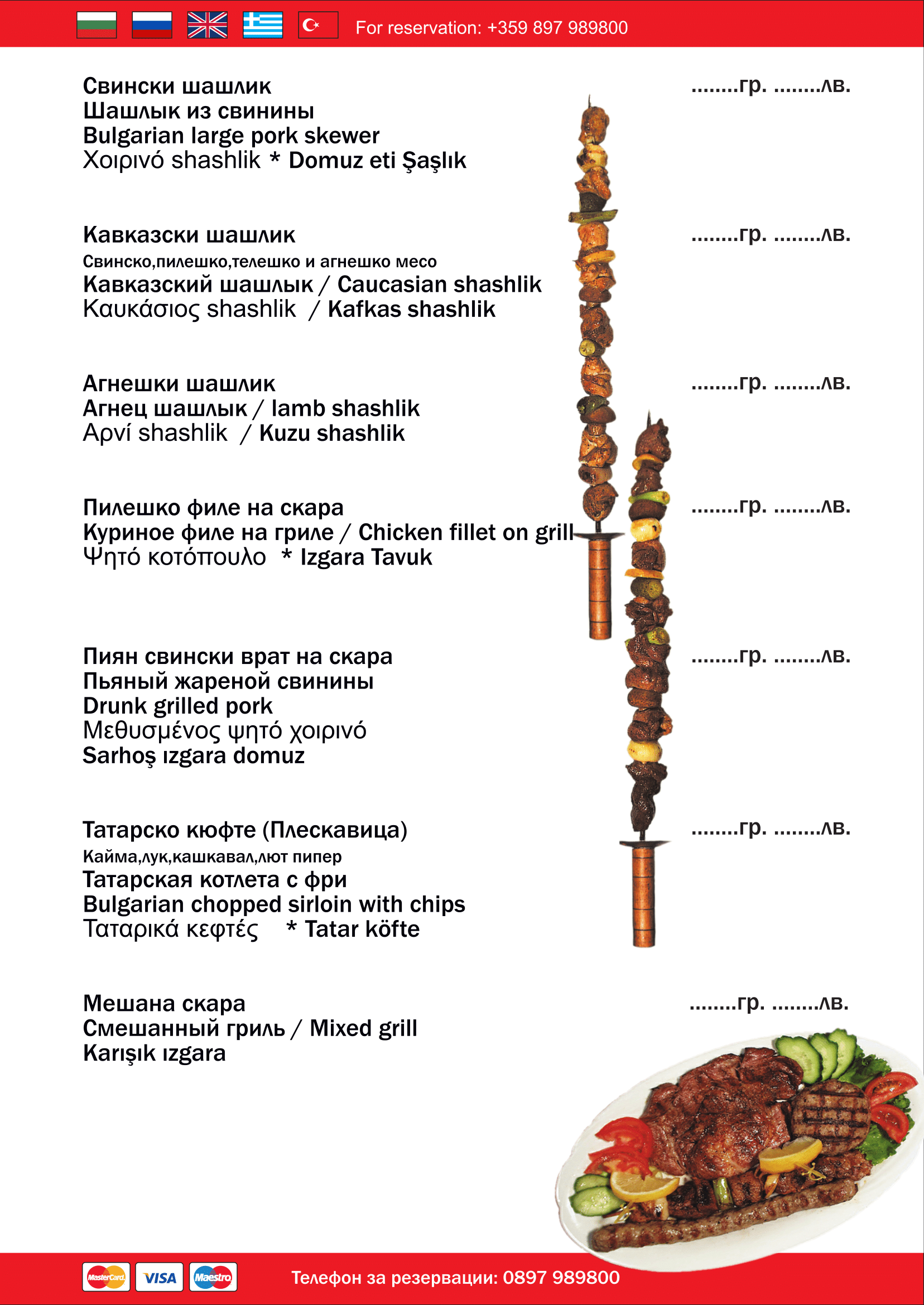 menu_restaurant_restorant_panorama_pamporovo_17