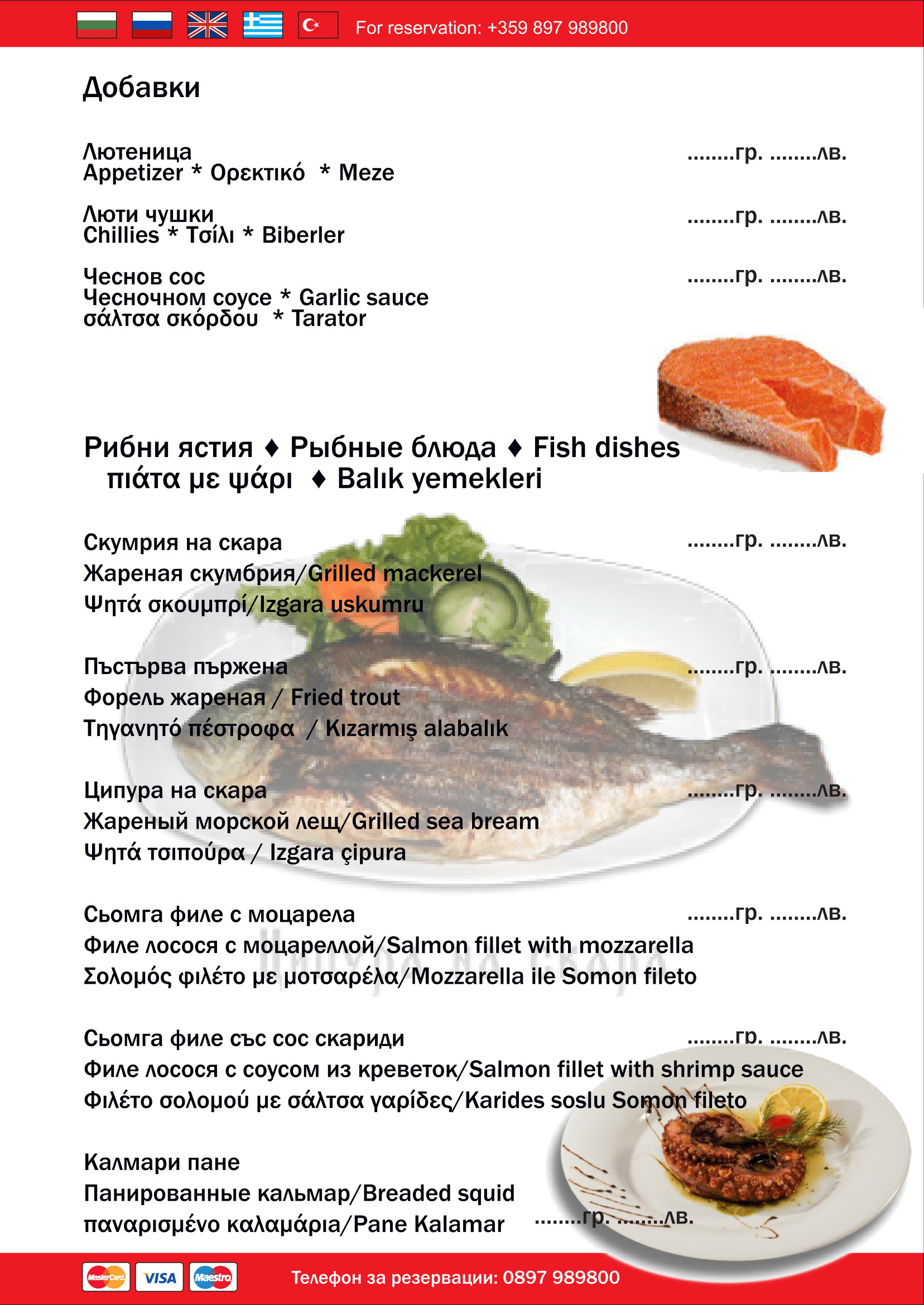 menu_restaurant_restorant_panorama_pamporovo_19