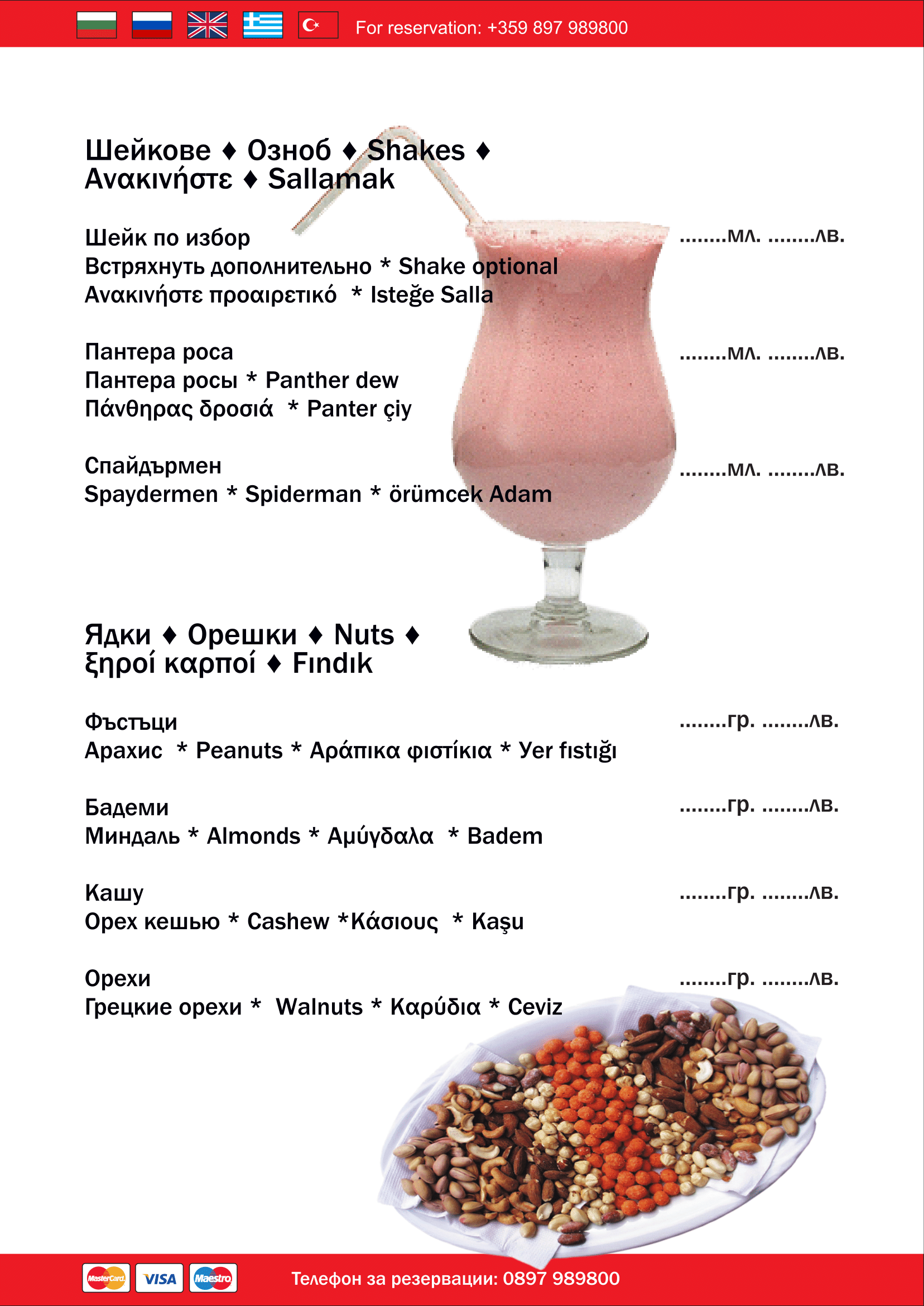 menu_restaurant_restorant_panorama_pamporovo_27